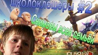 getlinkyoutube.com-Школоклешеры№2.Снимаем всей семьёй.