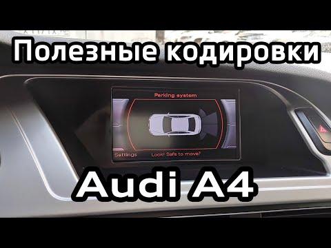 Активация полезных функций Audi A4 B8, кодировки блоков в VCDS