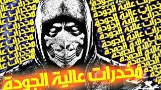getlinkyoutube.com-مورتال كومبات : حشيش فرطنا - طقاع حسين الجسمي الفتاتل | Mortal Kombat X