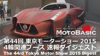 getlinkyoutube.com-東京モーターショー2015・4輪関連ブース速報 [4K QFHD] Tokyo Motor Show 2015 Walk around