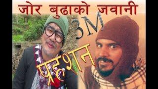 """getlinkyoutube.com-Nepali comedy """" Gaijatra 2071""""  युट्युबमा अहिलेसम्म सबैभन्दा धेरै चोटि हेरिएको नेपाली प्रहसन ।"""