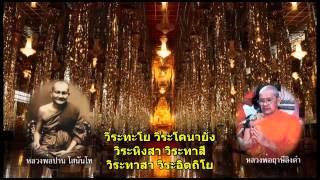 getlinkyoutube.com-พระคาถาเงินล้าน (9 จบ) - หลวงพ่อฤาษีลิงดำนำสวด