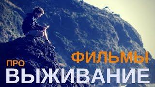 getlinkyoutube.com-Фильмы про выживание    Топ 10 лучших фильмов о выживании
