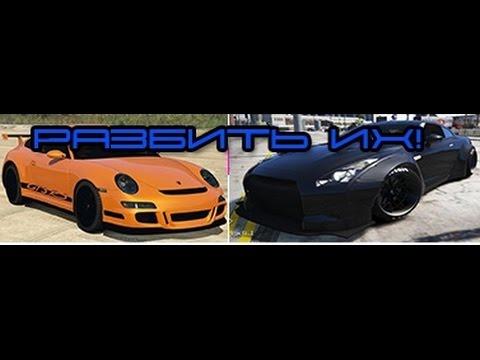 GTA 5 Разбиваем Porsche 911 GT3RS 997 и Nissan GT R R35 LibertyWalk