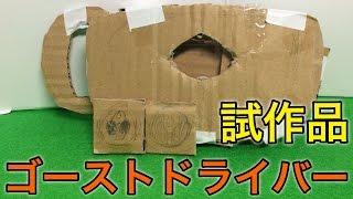 getlinkyoutube.com-ゴーストドライバー   制作開始!!   Ghost  Driver  Make  Work  Start      Kamen Rider Ghost