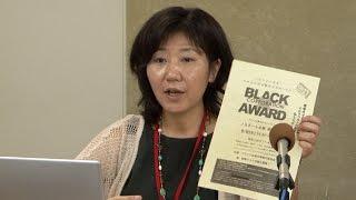 getlinkyoutube.com-ブラック企業大賞2014 ノミネート発表