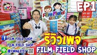getlinkyoutube.com-รีวิว สินค้าเพจ Film field SHOP EP1 พี่ฟิล์ม น้องฟิวส์ Happy Channel