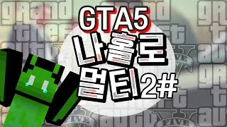getlinkyoutube.com-[콩콩]GTA5 나홀로 멀티서버에서 놀기 #2 Grand Theft Auto V