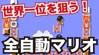 getlinkyoutube.com-【マリオメーカー#97】ヒカルゲームズに新しい全自動マリオのコースが入荷しました!