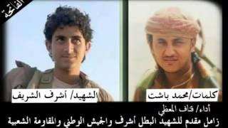getlinkyoutube.com-كل حوثي في اليمن واجب ندوسه/زامل حماسي 2016