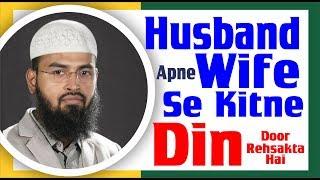 Husband Apne Wife Se Kitne Din Dur Rehsakta Hai By Adv. Faiz Syed