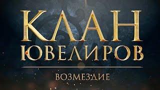 getlinkyoutube.com-Клан Ювелиров. Возмездие (81 серия)