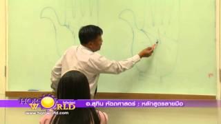 getlinkyoutube.com-เรียนดูลายมือ อ.สุทิน เลิศบุญธรรม