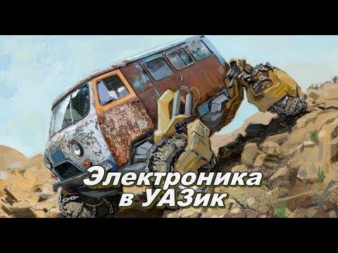Электроника в УАЗ: силовая цепь