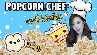 getlinkyoutube.com-Popcorn chef | เกมป๊อปคอร์นที่น่ารักที่สุด zbing z.
