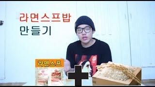 """getlinkyoutube.com-""""라면스프로 밥 지어먹기""""(make a rice using the ramen soup)"""