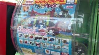 getlinkyoutube.com-Thomas toys トーマス の ガチャガチャを回してみた2  おもちゃ 動画