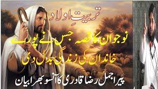Peer Ajmal Raza Qadri Sahib New Bayan - Tarbiat e olad