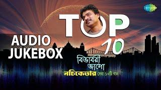 Hits of Nachiketa   Bengali Popular Songs   Audio Jukebox