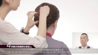 中華航空「新制服造型手冊」如何輕鬆完成長髮的盤髮 - 2