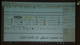 getlinkyoutube.com-دورة برمجيات الوورد في البحث العلمي الجزء الاول يقدمها | د.سعود العقيل|