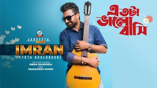getlinkyoutube.com-Etota Valobashi by Imran | Valentine's Day New Song | 2016