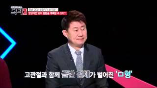 getlinkyoutube.com-마성한의원-중년건강 엉덩이가 좌우한다?