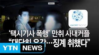 "getlinkyoutube.com-아모레, 홍대 폭행 커플 ""징계수위는 비공개"" / YTN"