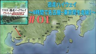 getlinkyoutube.com-[PSV]#01 逃走ハイウェイ フルブースト~4時間で名古屋-東京を走破!実況~