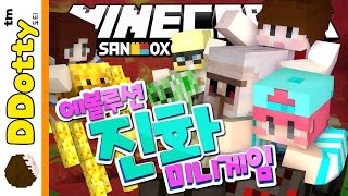 getlinkyoutube.com-진화하는 도티!! [에볼루션: 마인크래프트 진화 미니게임] Minecraft - MINEPLEX 'EVOLUTION' - [도티]
