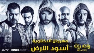 getlinkyoutube.com-مهرجان أسود الأرض - الدخلاوية  | من فيلم ولاد رزق