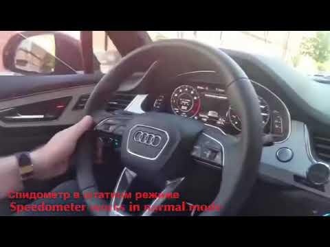 Где находится у Audi Q8 привод спидометра
