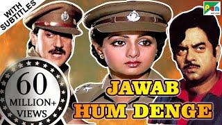 Jawab Hum Denge   Full Movie   Jackie Shroff, Shatrughan Sinha, Sridevi   HD 1080p