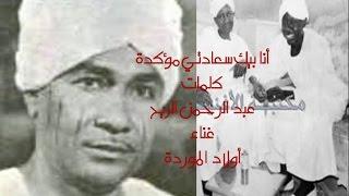 getlinkyoutube.com-أنا بيك سعادتي مؤكدة  الشاعر عبد الرحمن الريح  و أولاد الموردة