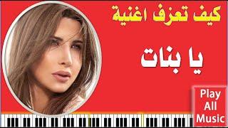 getlinkyoutube.com-166- How to play: Ya Banat - Nancy Ajram  تعليم عزف: يا بنات  - نانسي عجرم