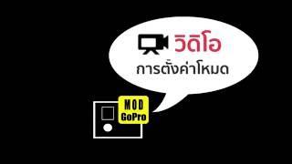 getlinkyoutube.com-MOD_GOPRO EP.8 : มือใหม่ตั้งค่าภาพนิ่งและวิดิโอ