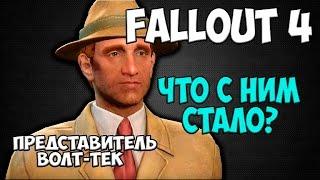 getlinkyoutube.com-Fallout 4 - [истории] Что стало с представителем Волт-Тек? + мой save в игре