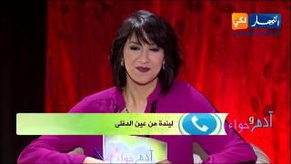 getlinkyoutube.com-برنامج آدم و حواء مع ايمان فدوس
