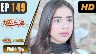 Pakistani Drama | Mohabbat Zindagi Hai - Episode 149 | Express Entertainment Dramas | Madiha