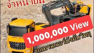 getlinkyoutube.com-เทรลเลอร์บังคับวิทยุออฟชั่นเต็มๆ แค่ 1,700 บาท, Low bed trailer RC , rc excavator long boom