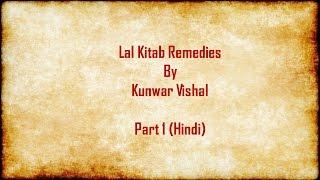 [Hindi] Lal Kitab Remedies By Shri Kunwar Vishal - Part 1 (with English Subtitles)