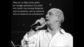 Dimitris Mitropanos mix Zeimpekika