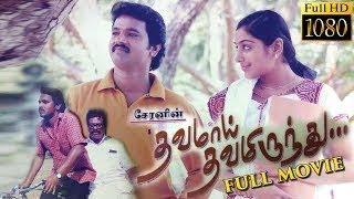 Dhavamai Dhavamirunthu full movie with english subtitle   Cheran   Rajkiran.