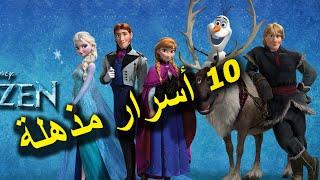 """10 أسرار مذهلة في بعض لقطات فيلم ملكة الثلج """"Frozen"""""""