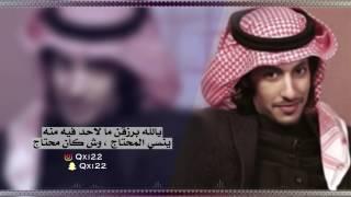 getlinkyoutube.com-فهد الصعيري .. محتاج || تصميم كبرياء يامي