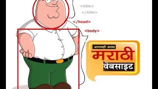 how to create marathi website in html