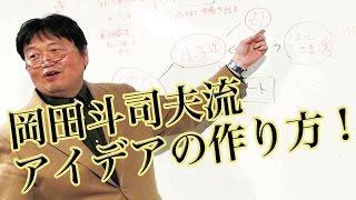 岡田斗司夫ゼミ 3月8日号『マンガでわかる「アイデアの作り方」』