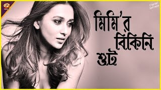 মিমির বিকিনি শুট |Mimi chakraborty | Mimi Chakraborty Images Viral in Social Media |Channel IceCream