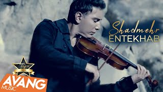 getlinkyoutube.com-Shadmehr Aghili - Entekhab OFFICIAL VIDEO HD