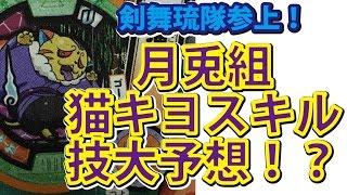getlinkyoutube.com-妖怪ウォッチバスターズ 月兎組赤猫団白犬隊 マル秘テク!
